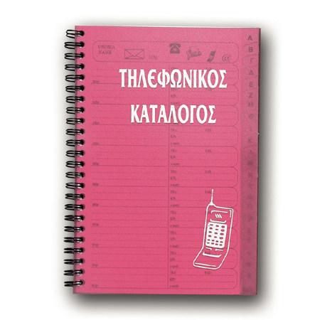 ΕΥΡΕΤΗΡΙΟ ΤΗΛΕΦΩΝΟΥ  ΣΠΙΡΑΛ 24Φ 12Χ20