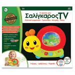 ΣΑΛΙΓΚΑΡΟΣ ΒΡΕΦΙΙΚΑ ΠΡΟΣΧΟΛΙΚΑ TV