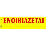 ΕΝΟΙΚΙΑΖΕΤΑΙ ΤΑΙΝΙΕΣ 50Χ1 ΑΥΤΟΚΟΛΛΗΤΟ
