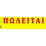 ΠΩΛΕΙΤΑΙ ΤΑΙΝΙΕΣ 50Χ1 ΑΥΤΟΚΟΛΛΗΤΟ