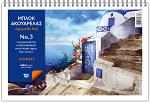 ΜΠΛΟΚ ΑΚΟΥΑΡΕΛΑΣ SALKO 25X35 14 ΦΥΛΛΑ Νο.3