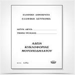 ΕΝΤΥΠ.ΑΔΕΙΑ ΚΥΚΛ.ΜΟΤΟΠ. 9Χ12