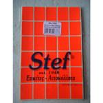 ΕΤΙΚΕΤΕΣ STEF FLUO 19Χ25 mm ΚΟΚΚΙΝΕΣ ΠΑΚΕΤΟ 40 ΦΥΛΛΩΝ