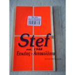 ΕΤΙΚΕΤΕΣ STEF FLUO 40Χ72 mm ΚΟΚΚΙΝΕΣ ΠΑΚΕΤΟ 40 ΦΥΛΛΩΝ