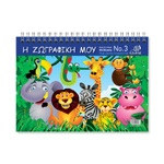Μπλόκ παιδικής Ζωγραφικής Global Νο.3 21x29,7 50 φύλλων