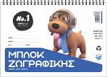 ΜΠΛΟΚ ΖΩΓΡΑΦΙΚΗΣ SALKO 17X25 15 ΦΥΛΛΑ Νο.1